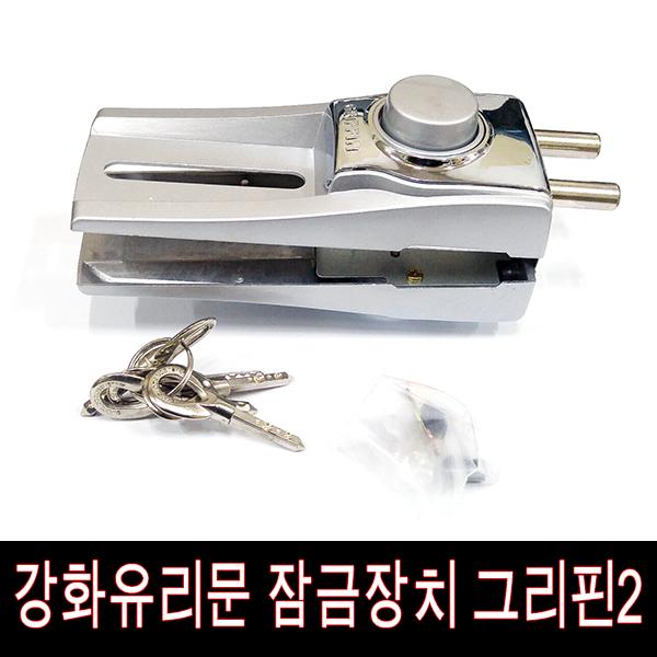 PK그리핀2 강화유리문 잠금장치 외문용  유리문키 도어락 데드락 현관열쇠 도어락 열쇠 1