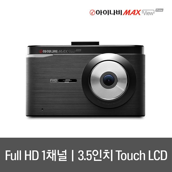 [아이나비] 맥스뷰 프라임 32GB/FULL HD 1채널/3.5인치 LCD/ADAS/포맷프, 상세 설명 참조