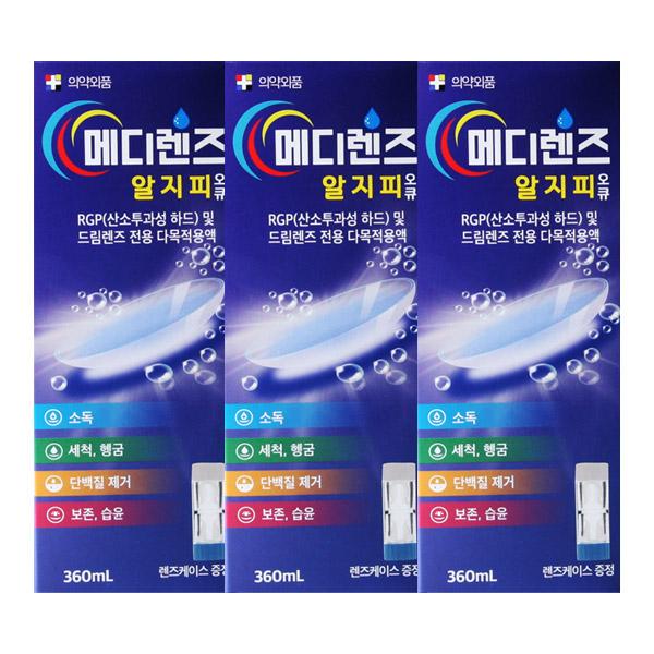 메디렌즈 알지피오큐 360ml x 3개 하드렌즈전용 다목적용액 렌즈세정/보존액