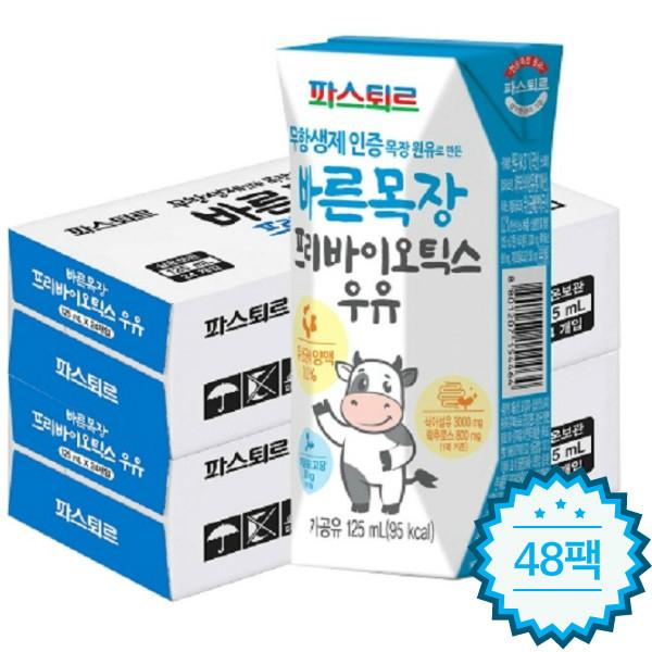 파스퇴르 무항생제 인증 목장 원유로 만든 바른목장 프리바이오틱스 우유, 125ml, 48개입
