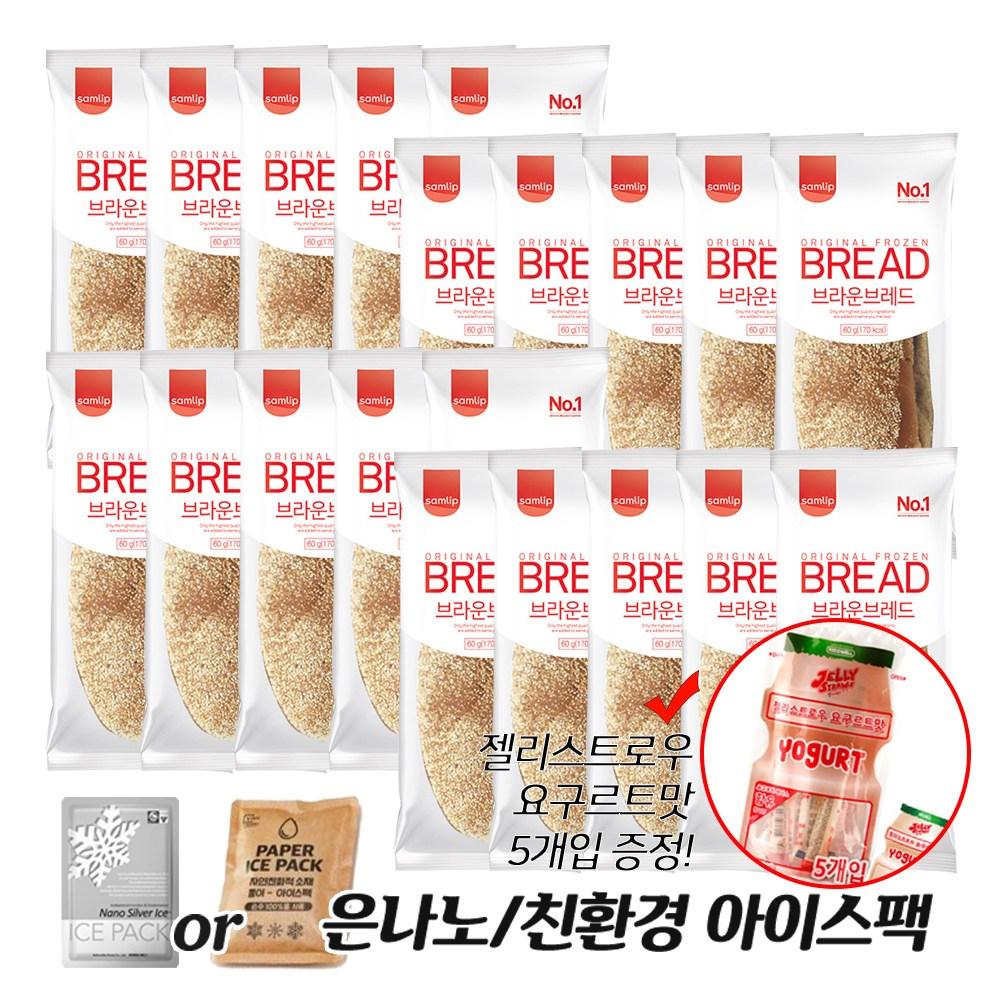 삼립 브라운브레드 60g x 20봉+젤리요구르트맛 5개입증정+은나노or친환경아이스팩, 20개