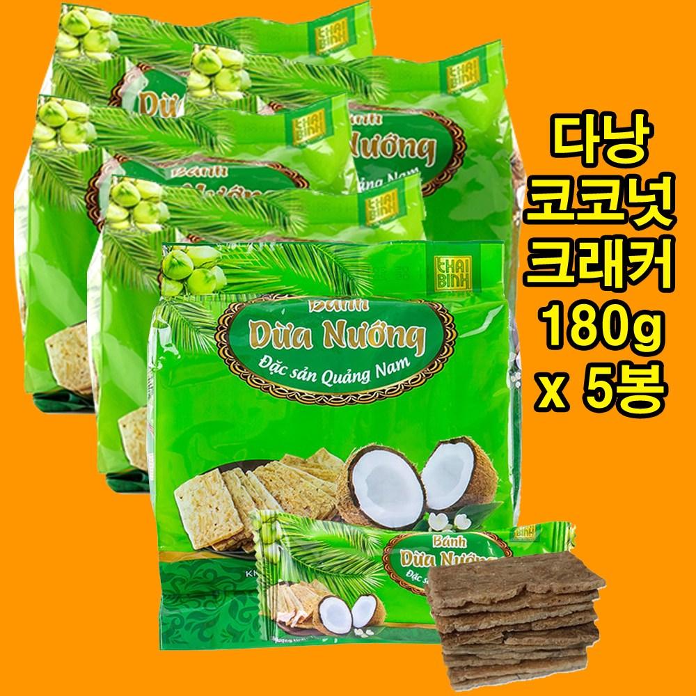 베트남 다낭 코코넛 과자, 180g, 5개