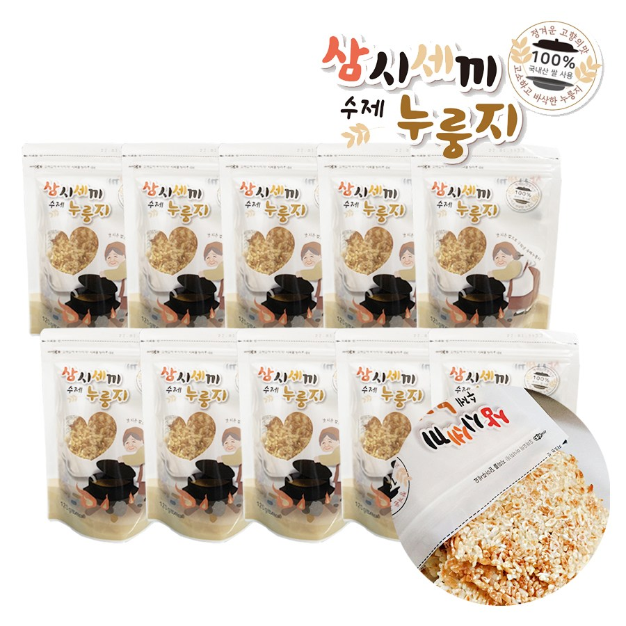 국내산 삼시세끼 수제 쌀 할머니 누룽지 탕 숭늉 포켓 건강안주 간식 간편 10P