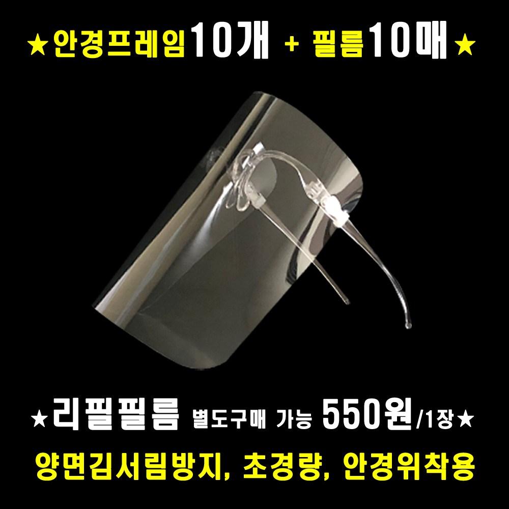 하이진 투명 안경 페이스쉴드 [프레임10+필름10매] 안면보호 마스크, 1세트