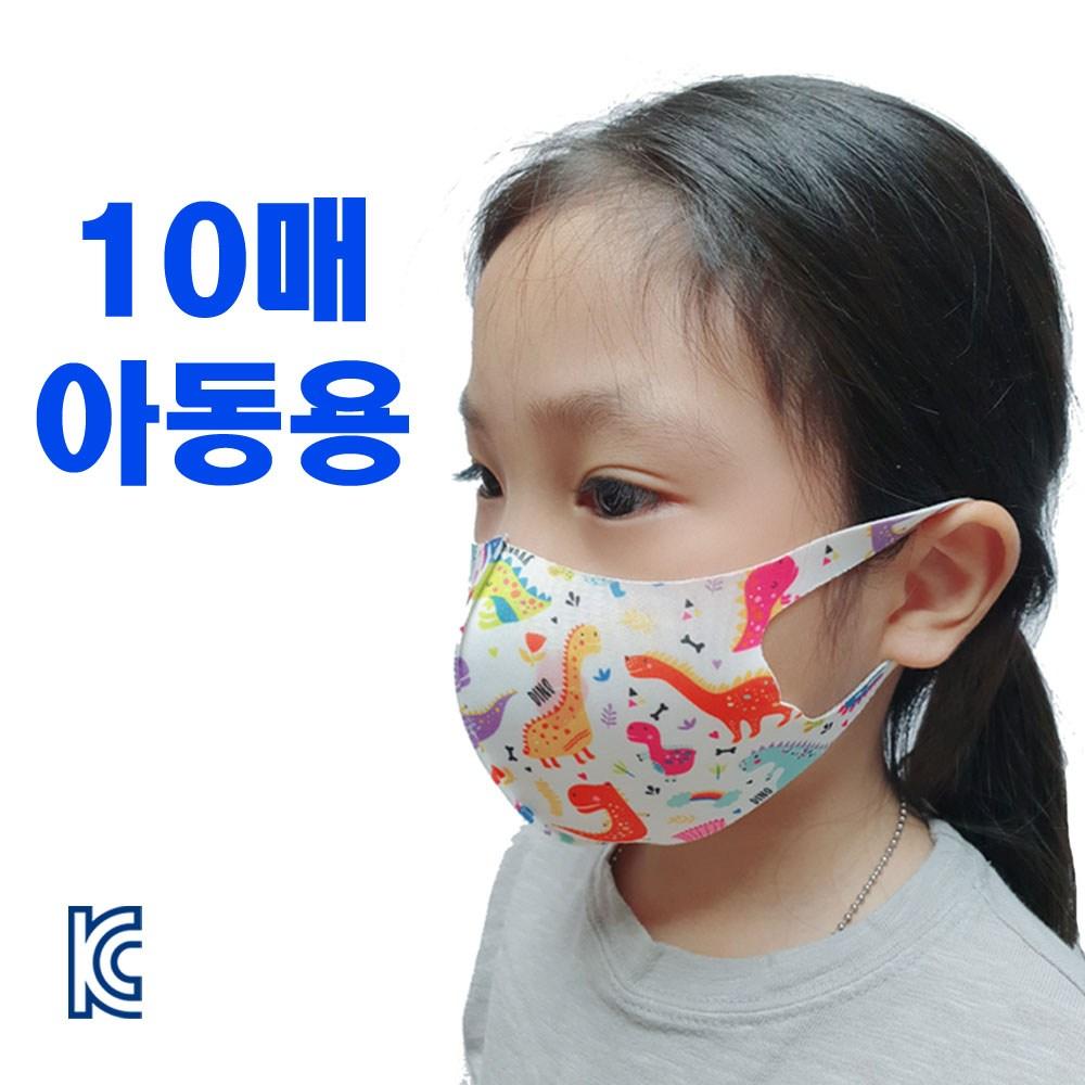 10매 소형마스크 어린이마스크 인증완료 3D마스크 다회용입체마스크 아동용