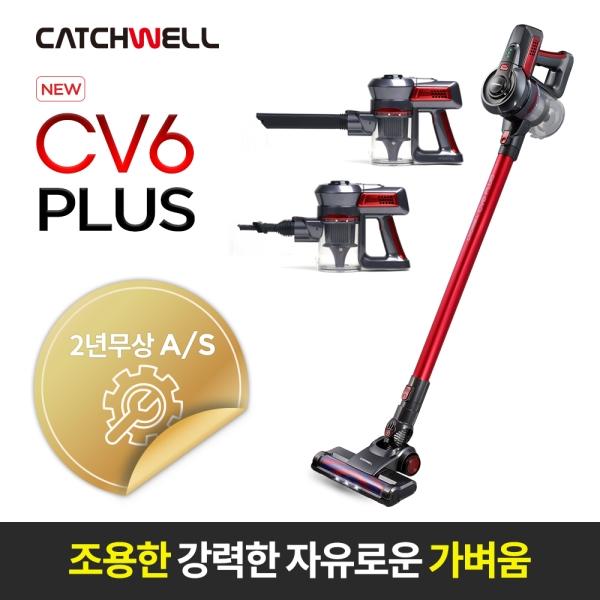 캐치웰 차이슨2 무선청소기 CV6 PLUS 업그레이드, free
