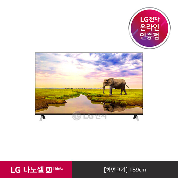 [LG][공식판매점] 나노셀 AI씽큐 스탠드형 75NANO87KS (189cm / 단품명 75NANO87KNB), 폐가전수거없음 (POP 4568369024)