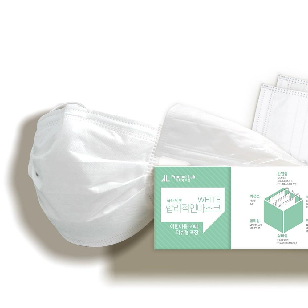 [합리적인마스크] 국내 생산 KF-AD 비말차단 4중 구조 숨쉬기 편한 어린이 마스크, 50매, 1박스