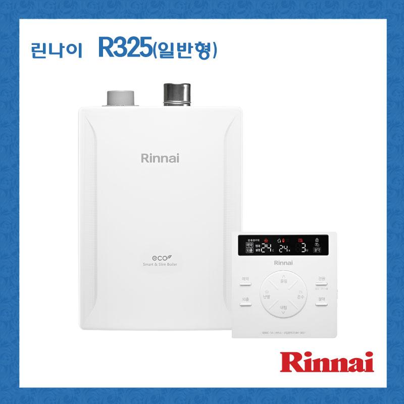 린나이 R325, R325-20KF
