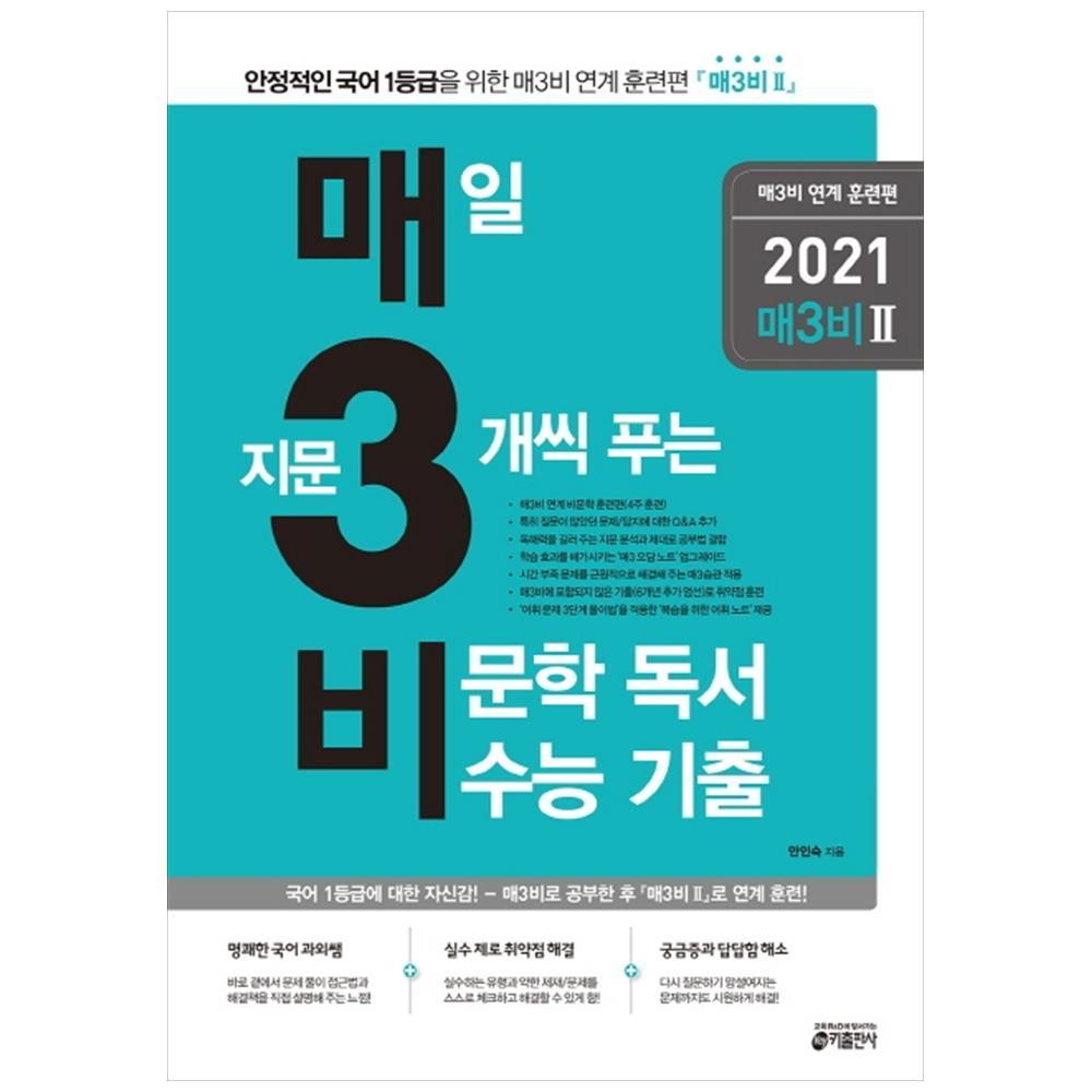 [키출판사] 매일 지문 3개씩 푸는 비문학 독서 수능 기출 연계 훈련편(2020)(2021 수능대비) 국어 1등급을 위한 매3비 연계, 코일링 추가[본권만]투명