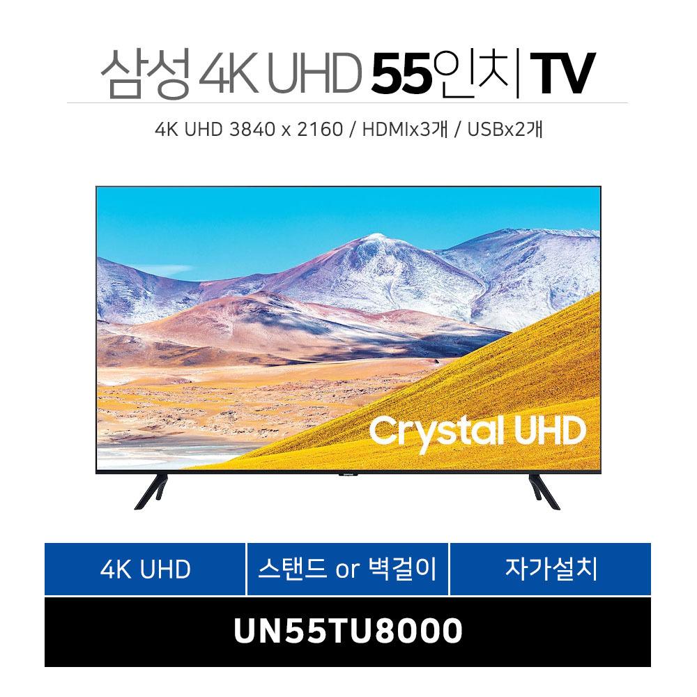 삼성전자 20년형 55인치 4K UHD 신형 스마트 TV 55TU8000 스탠드 벽걸이, 수도권 배송설치, 스탠드형 (POP 4694775200)