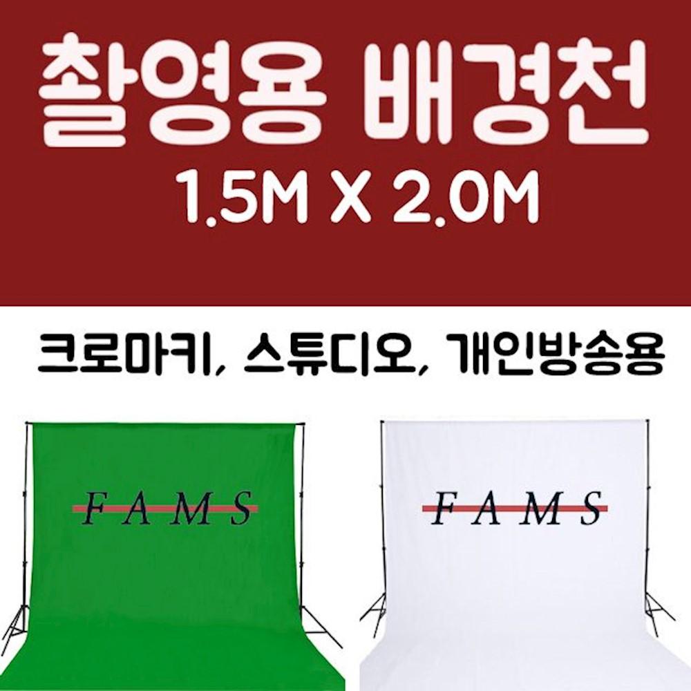 크로마키 크로마키천 배경천 유튜브배경 1.5X2.0M 조명 캠코더용품, 1개, 상세페이지참조(흰색)