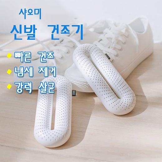 샤오미 Q 신발건조기 살균기 (개인통관번호필수 기재), 일반-퍼플
