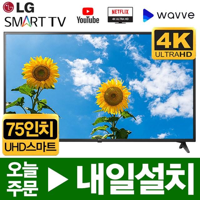 LG 75인치 UK6190 UHD 스마트 LED TV 재고보유, 수도권벽걸이설치, 75UHD스마트