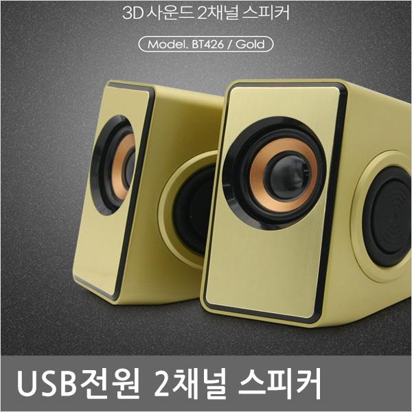 BT426 깔끔한 멋지게 사운드 표현 데스크탑 USB스피커, 단일상품