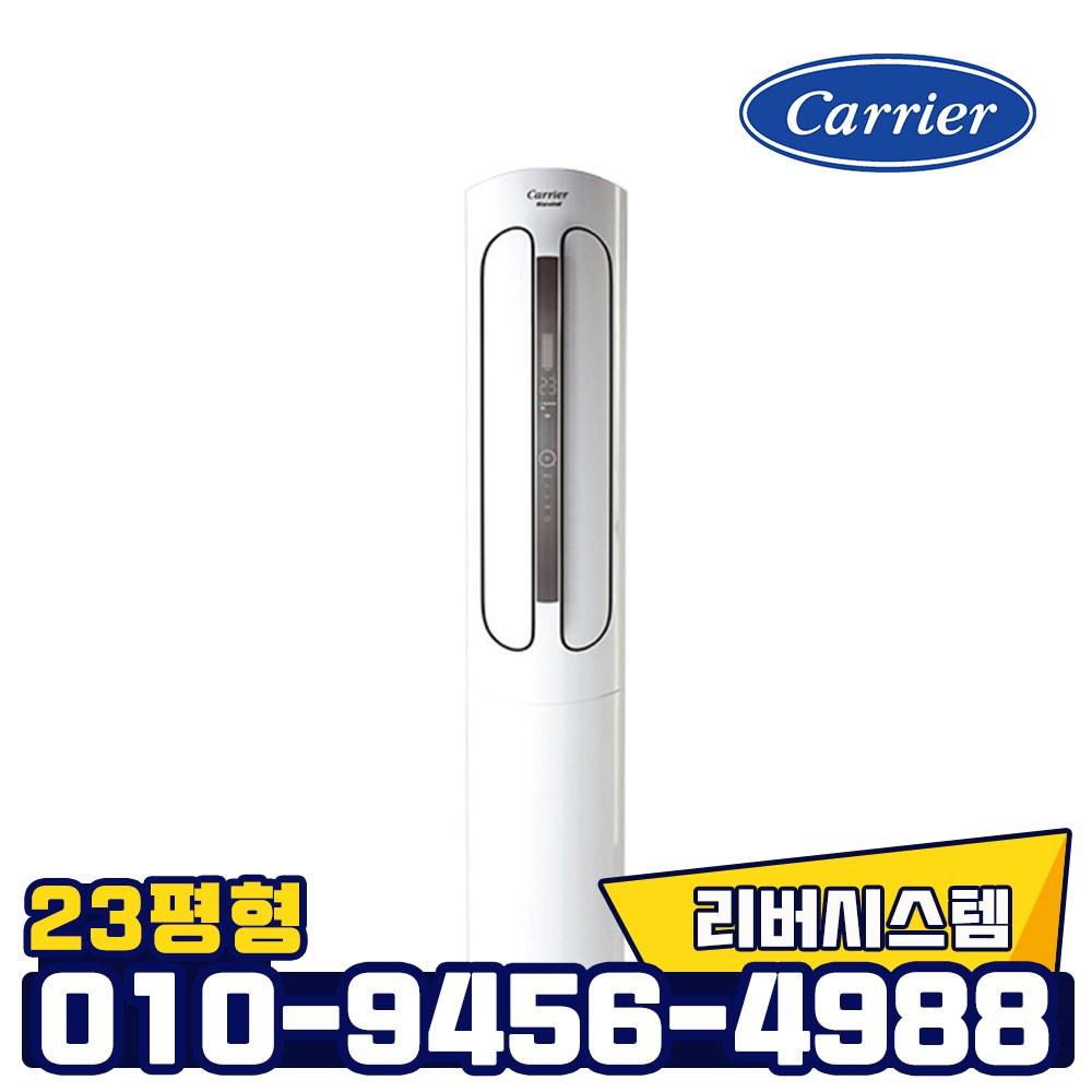 캐리어 인버터 스탠드 냉난방기 CPV-Q232PM 23평형 업소용 냉온풍기