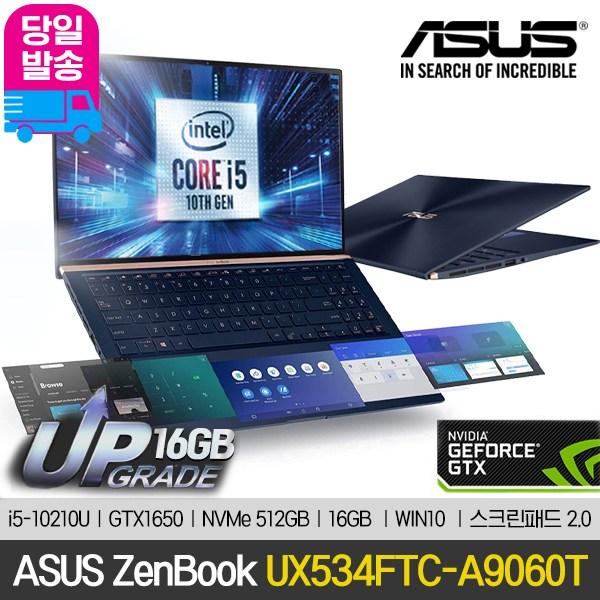 ASUS ZenBook UX534FTC-A9060T (i5-10210U GTX1650 NVMe512GB RAM8GB 1.65kg) 신제품출시 당일출 16GB 에디션, 포함