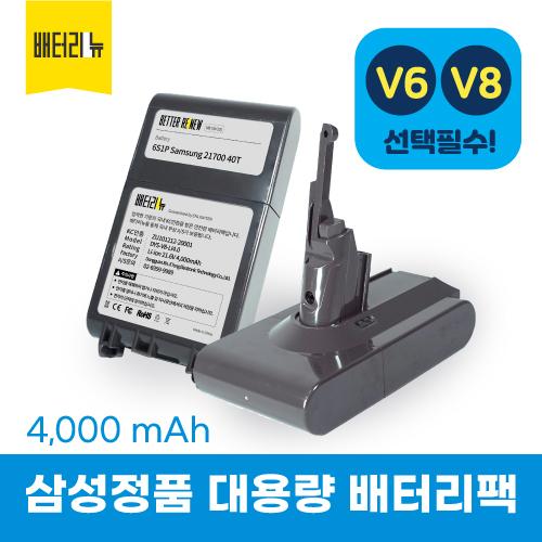 다이슨 V6 V8 청소기 배터리 교체 삼성정품 KC인증, V8 (삼성4,000mAh)