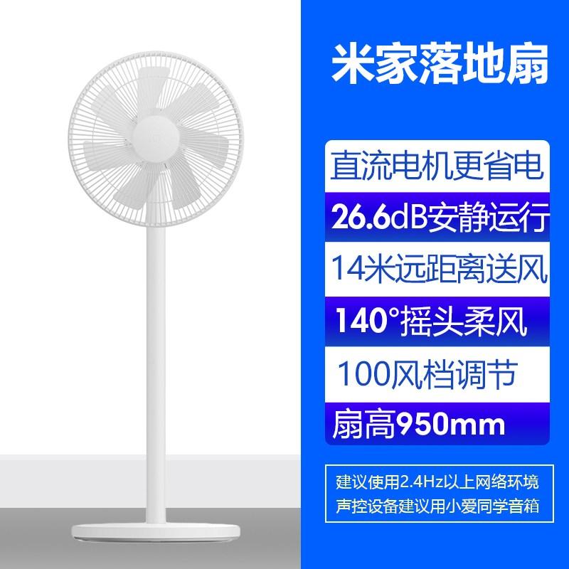 샤오미 무선 선풍기 (한국 코드 증정) 17PIN 스탠드, A, 한개옵션1 (POP 5648749570)