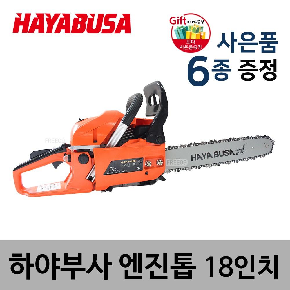 하야부사 엔진톱 H5200 18인치 전기톱 체인톱 20#36