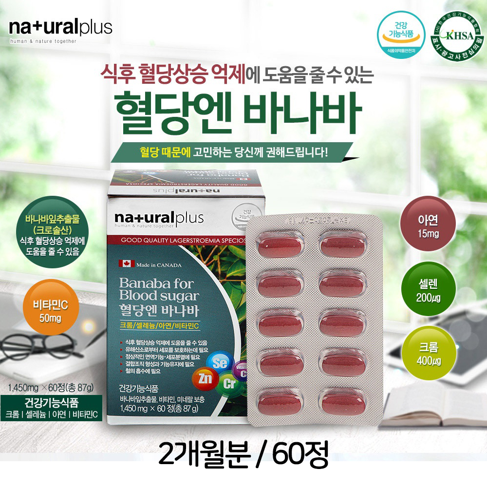 내츄럴플러스 바나바잎 캡슐 혈당엔 바나바 추출물 분말 식후혈당 조절관리 영양제 보조제 낮추는 건강식품, 87g, 1개