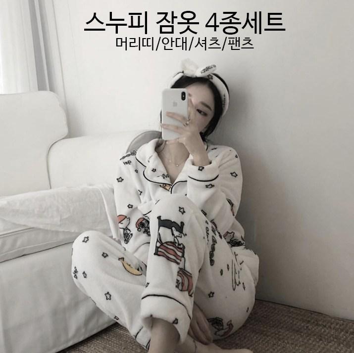 [WINZ] 스누피 세서미 엘모 극세사 수면잠옷 파자마 홈웨어