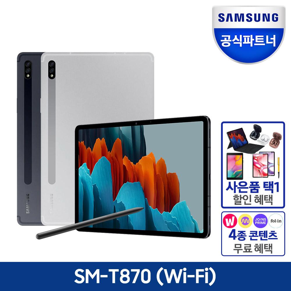 인증점 삼성 갤럭시탭S7 11.0 SM-T870 256G WIFI, 미스틱블랙, SM-T870NZ