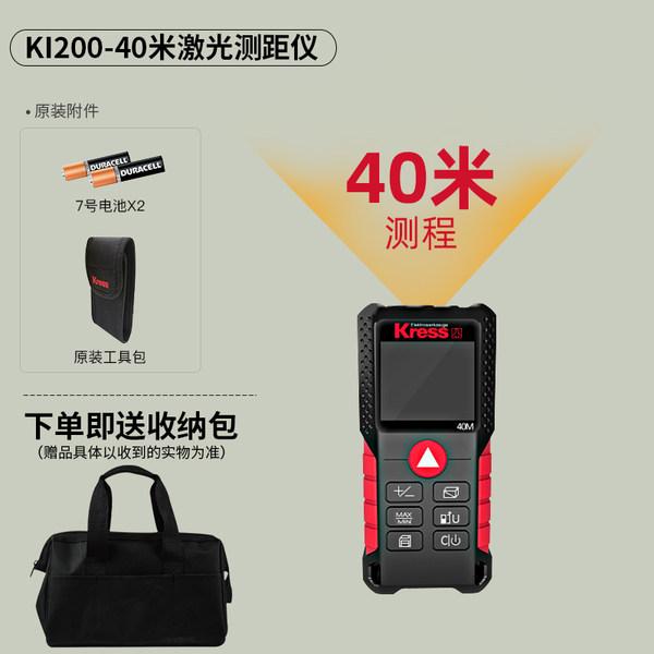40m 전자 스마트 줄자 레이저 거리측정 디지털, KI200-40m 레이저 거리 측정기