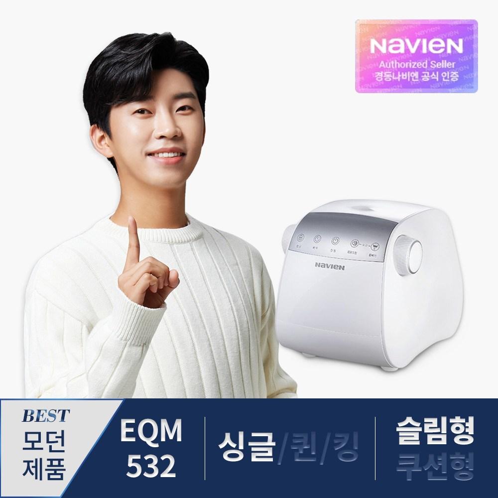 경동나비엔 온수매트 Modern EQM532-SS 슬림형 싱글, 단일상품