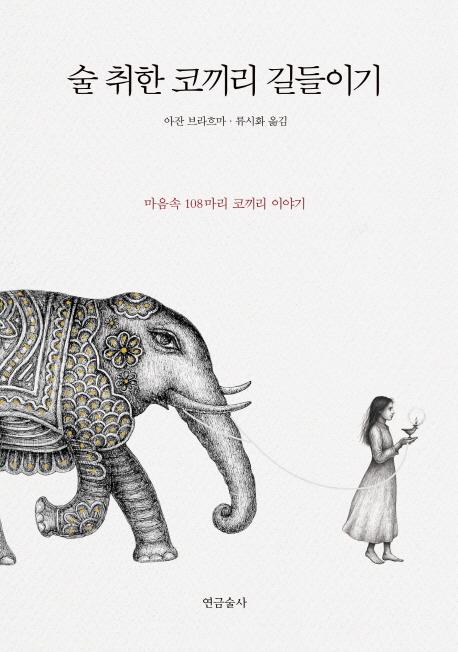 술 취한 코끼리 길들이기:마음속 108마리 코끼리 이야기, 연금술사