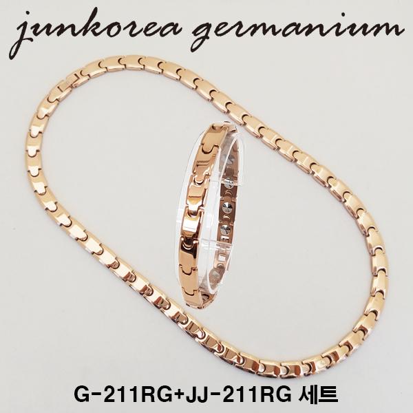 준코리아게르마늄 G-211RG+JJ-211RG 게르마늄목걸이 팔찌 세트, 1개