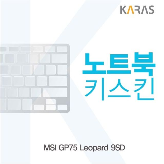 에스컴[MSIGP75노트북키스킨Leopard9SD]