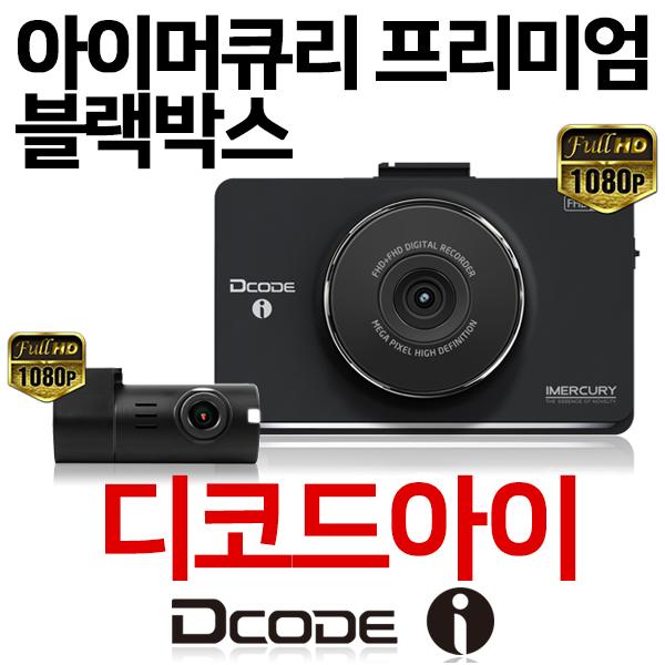 아이머큐리 디코드아이 디코드X 토파즈 사파이어2 FHD 아이머큐리 블랙박스, 파인뷰 LX2000(32G)