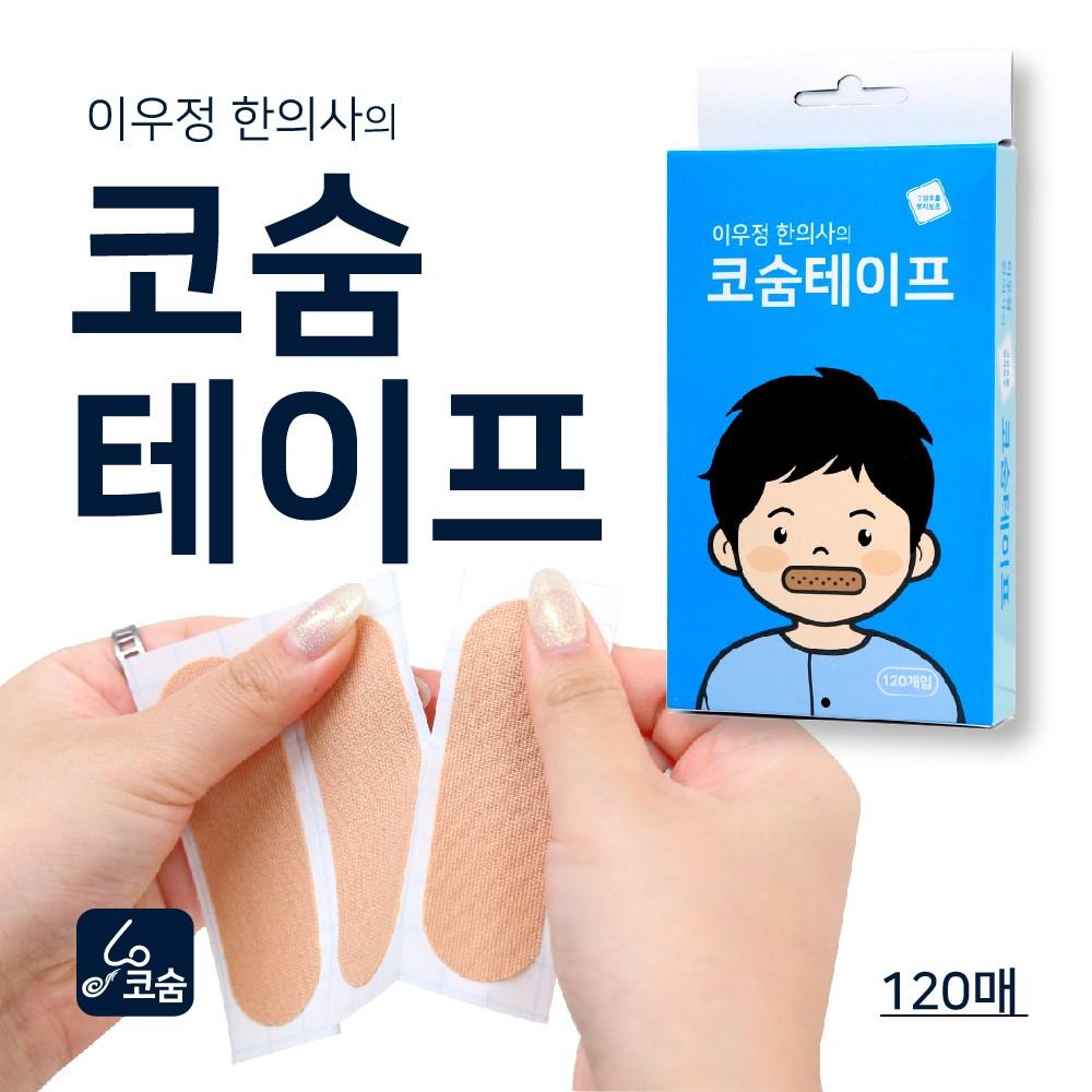 여름방학 이우정 한의사의 코숨테이프 / 120매