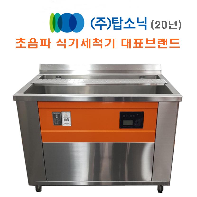 탑소닉 초음파 식기세척기 설거지가 편한 첨단세척기 TSQ 1700 48개월, 방문설치