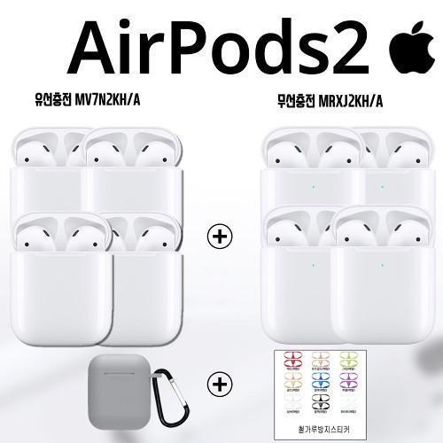 애플 [애플정품] 에어팟 2세대 유선충전(4개)+무선충전(4개) 패키지+(키링+케이스+철가루방지스티커), 선택완료, 단품없음