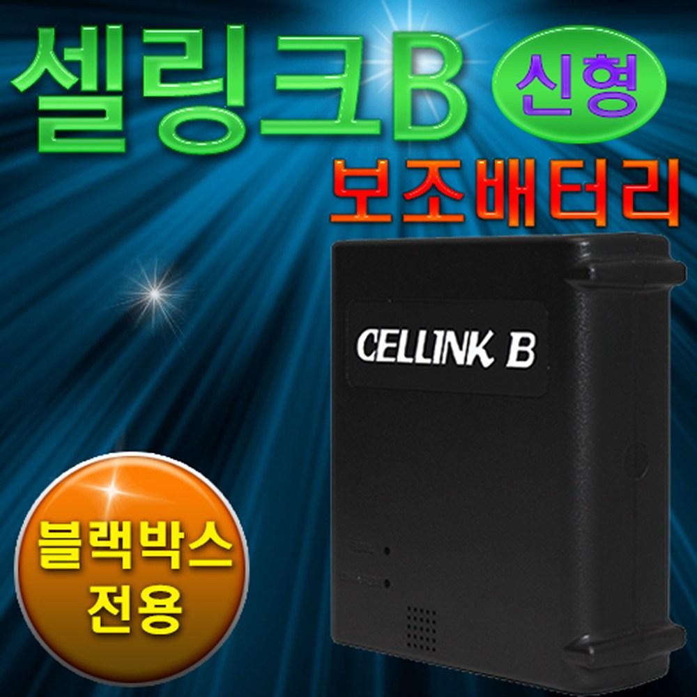 셀링크 B7 6.6A 블랙박스전용 리튬인산철 보조배터리, 셀링크B7퓨즈박스충전