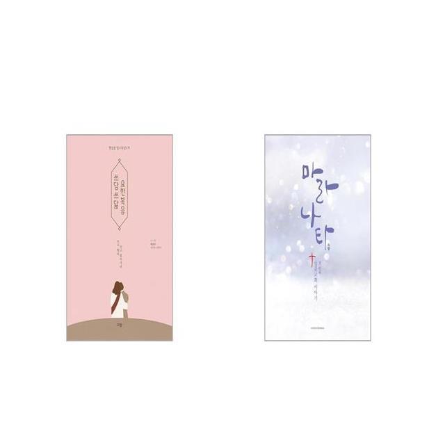 쓰담쓰닮 요한복음 + 마라나타 [세트상품]