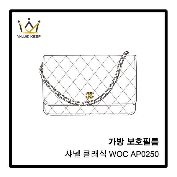 샤넬 클래식 WOC AP0250 명품가방 금장로고보호필름 필름왕
