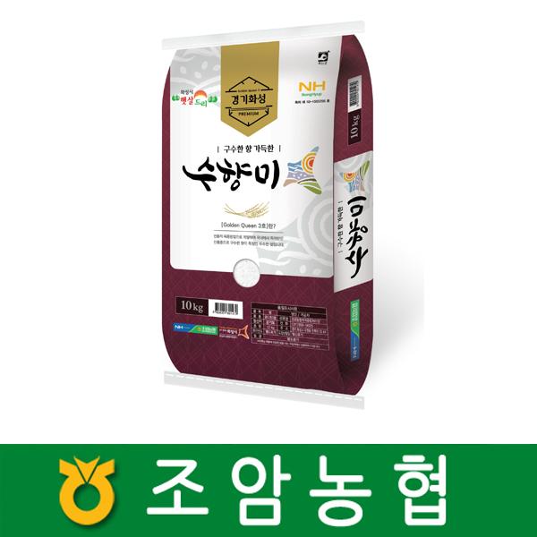 2020햅쌀 조암농협 수향미, 1개, 10Kg