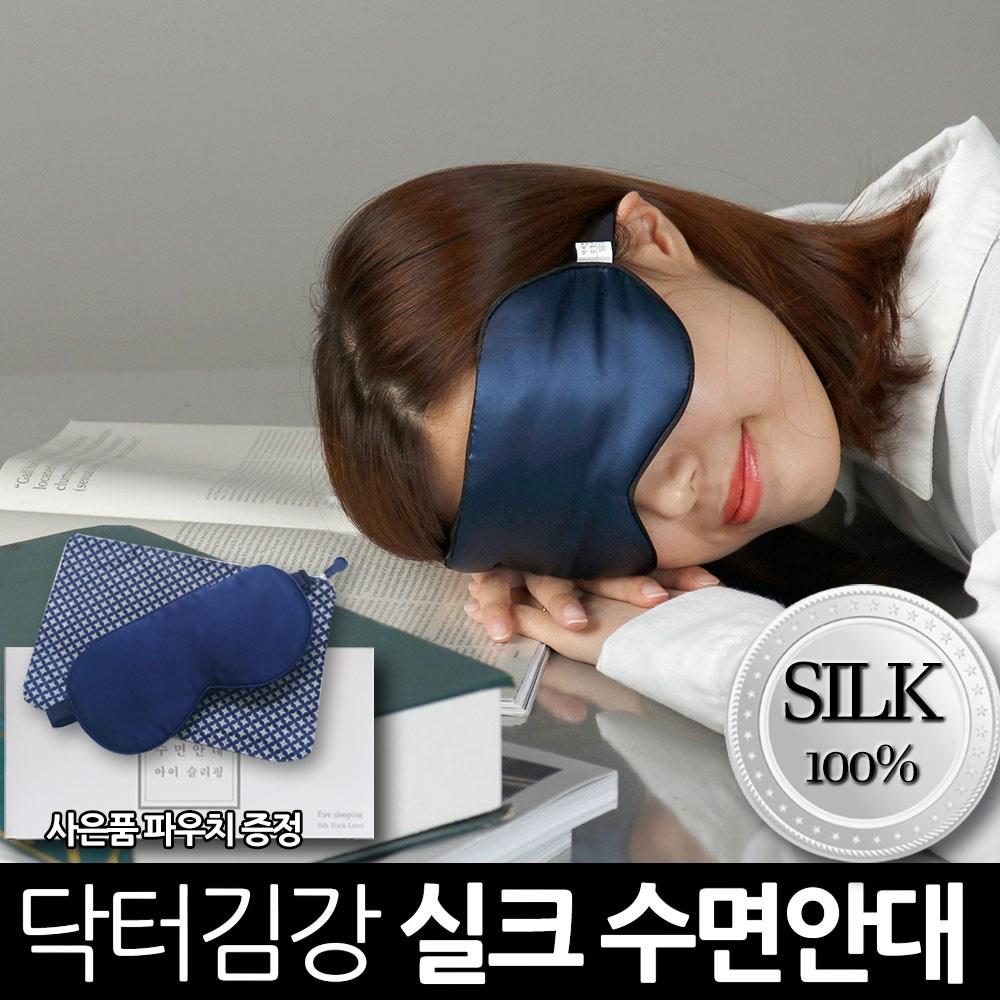 닥터김강 프리미엄 실크 수면안대 + 파우치증정, 닥터김강 실크 수면안대 블랙+사은품