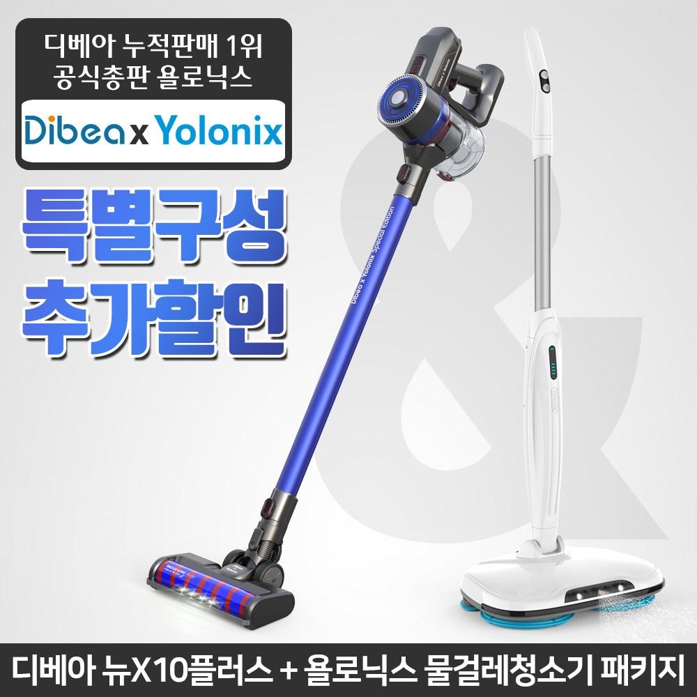 [욜로닉스X디베아] 차이슨 뉴X10플러스 무선청소기 & 욜로닉스 무선 물걸레청소기 패키지, 블루+화이트, 뉴X10플러스+물걸레