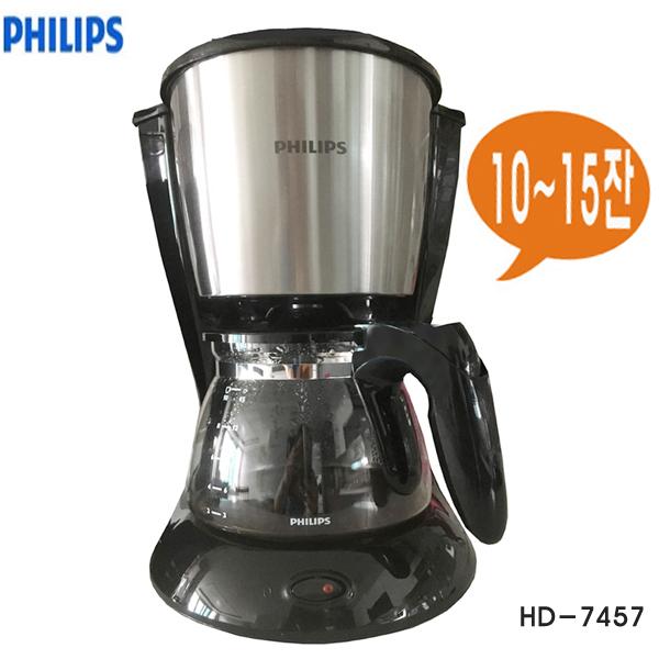 필립스 메탈 커피메이커 HD-7457 누수방지 HD-7447 12잔용, HD-7457(10~12잔용)