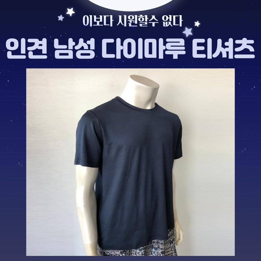 풍기인견패브릭 [풍기인견] 인견 남성 티셔츠 (POP 1621960633)