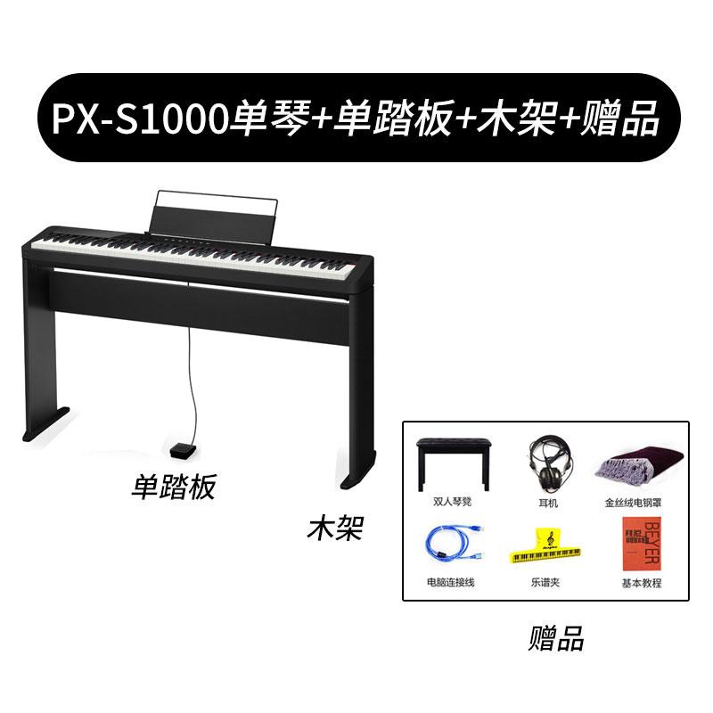 디지털피아노 전기피아노 PX-S1000 성인 초보자 가정용 프로페셔널 88건 전자 피아노 휴대용, T03-(신상품)PX-S1000블랙 단기+단일 페달+나무받침대+증