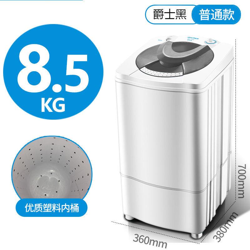 탈수기 여름뉴 가정용 대용량 9.8Kg스테인레스 싱글탈수 소형 미니 드라이, T01-실용타입 화이트(8.5Kg)플라스틱 내부통