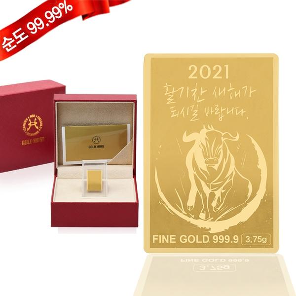 순금 골드바 50g 24K [2021 새해 소] 선물 기념품