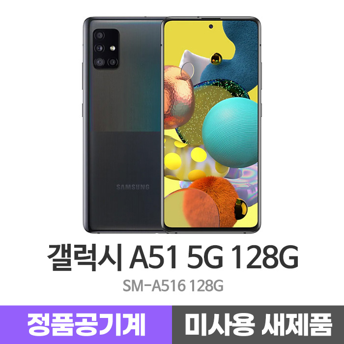삼성 갤럭시A51 5G 128G 미사용 새제품 공기계, 화이트, 미사용새제품_삼성A51 128G