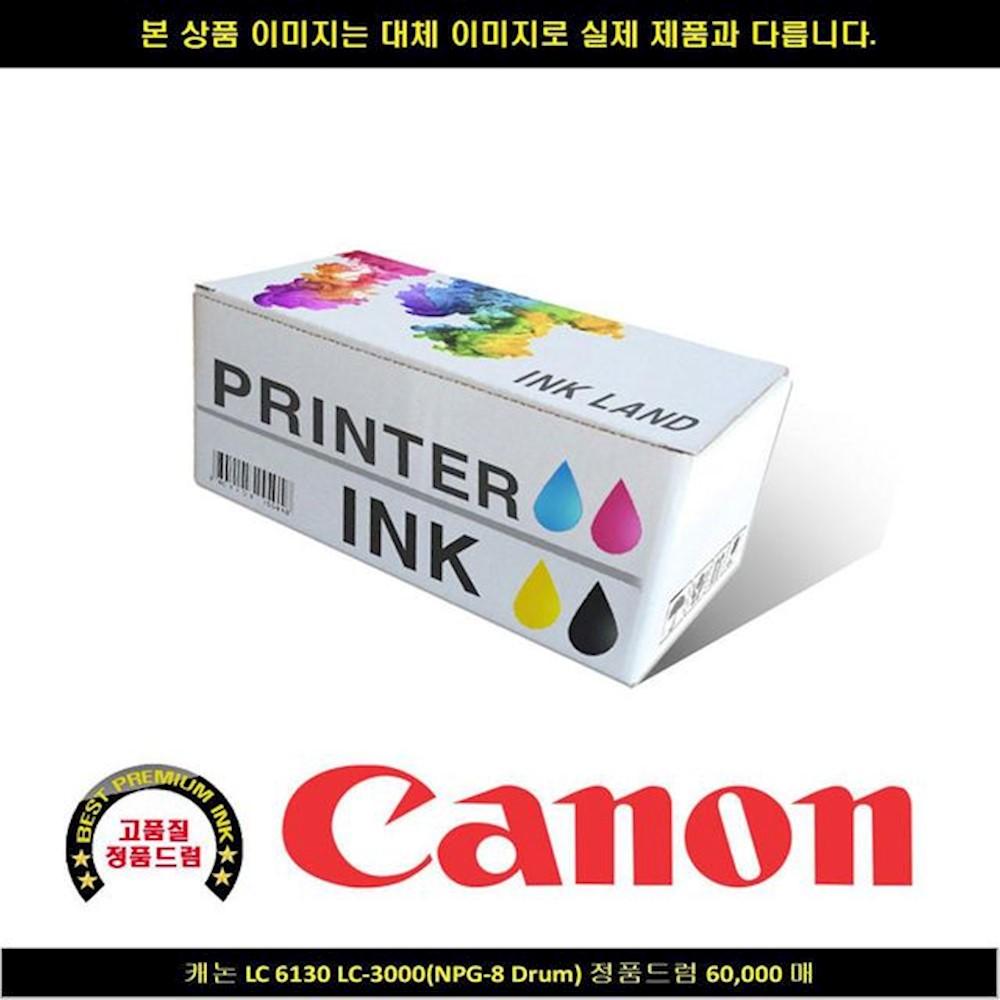 캐논 LC 6130 LC-3000 NPG-8 DRUM 정품드럼 60000 gelu, 1개, 상세페이지참조()