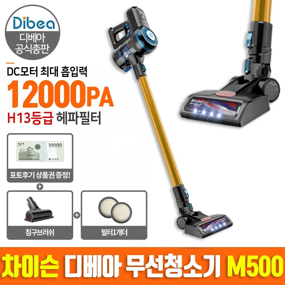 디베아 차이슨 무선청소기 M500+침구브러쉬+추가필터 증정 국내 AS 보장
